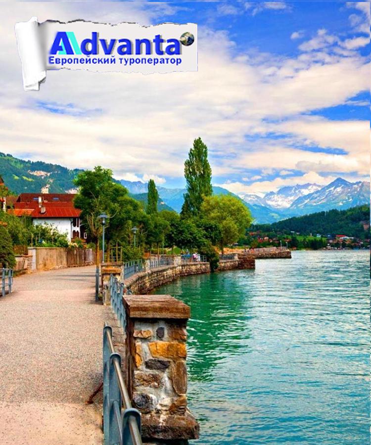Путешествие в Германию и Швейцарию